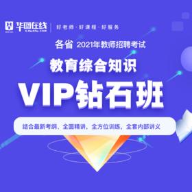 【各省-教綜】2021年教招筆試VIP鉆石班      再購買學科享受額外優惠