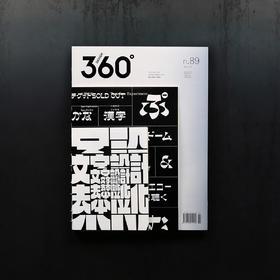 字体实验 | Design360°观念与设计杂志 89期