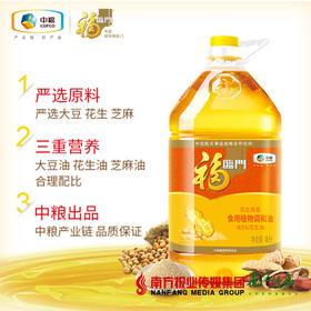 【珠三角包邮】福临门 花生原香食用植物调和油 4L/桶 (次日到货)