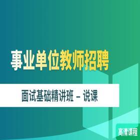 事业单位教师招聘面试基础精讲班(说课)
