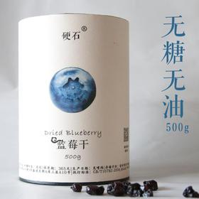 【无糖无油什么都没加】长白山野生蓝莓干 新鲜蓝莓烘干而成 酸甜不腻饱满有肉 500g*1罐装