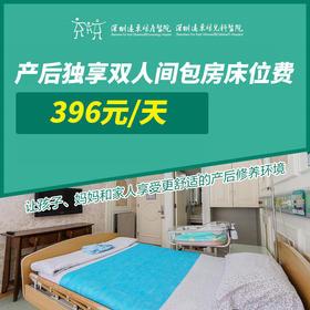 产后一人一房(独享双人间)床位费(数量有限,订单使用以电话回访确认为准。)-远东罗湖院区-产科