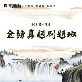2021贵州省考金榜真题刷题班