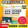 【会计学堂】2021初级备考历年真题模拟练习试卷 经济法和实务 商品缩略图0