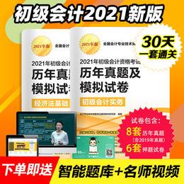 【会计学堂】2021初级备考历年真题模拟练习试卷 经济法和实务