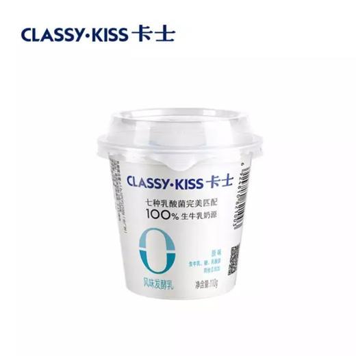 卡士 CLASSY.KISS 超值酸奶组合套装 餐后一小时风味发酵乳+0添加110g原味风味发酵乳三联杯+3.3g原味三联杯 商品图3