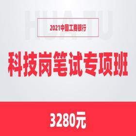 2021年中國工商銀行科技崗筆試專項班