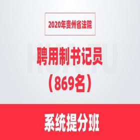 2020年贵州省法院聘用制书记员(869名)系统提分班