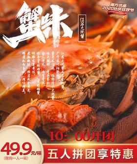 【珠三角包邮】 江苏大闸蟹(母蟹) 6只/箱(次日到货)
