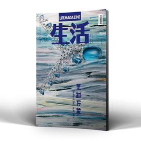 生活月刊 哲学美学期刊杂志 2020年10月刊 179期