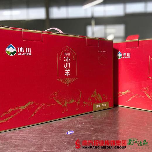【全国包邮】新疆阿勒泰冰川有机羊肉 礼盒装4斤装(72小时内发货) 商品图1