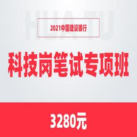 2021年中國建設銀行科技崗筆試專項班