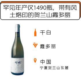 """2015年博纳佰馥酒庄""""佰馥""""干白葡萄酒"""
