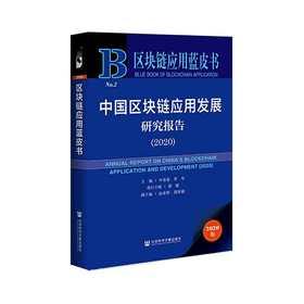区块链应用蓝皮书 中国区块链应用发展研究报告(2020)叶蓁蓁 罗华主编  社科文献 精装图书