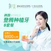 韩国登腾种植牙B套餐 -远东龙岗院区-口腔科 商品缩略图0