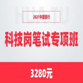 2021年中國銀行科技崗筆試專項班