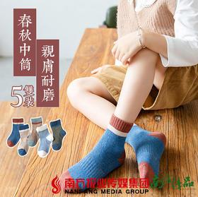 【全国包邮】1015复古色运动童袜(L码) 5双/组(72小时内发货)