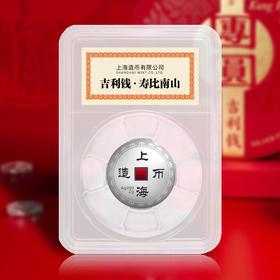 """【上海造币】吉利""""钱"""" 寿比南山纪念银章"""