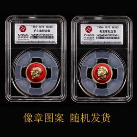 【封装版】毛泽东纪念章像章徽章(图案随机一枚)