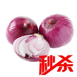 秒杀【时令蔬菜】洋葱500g±20g