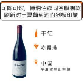"""2015年博纳佰馥酒庄""""博纳佰馥""""干红葡萄酒"""
