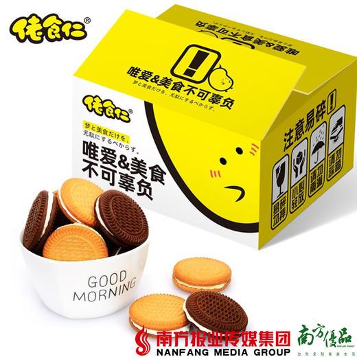 【全国包邮】佬食仁 一个夹心饼干 500g/箱(72小时内发货) 商品图0