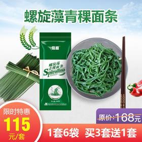 [优选] 高植螺旋藻青稞面条 【115元一套 6袋装 300克/袋 】买三套送一套