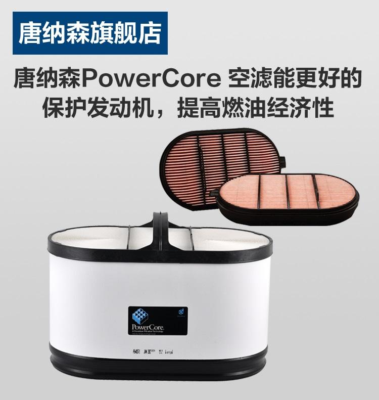 唐纳森空滤 80102955-KIT PowerCore 空滤套装 商品图0