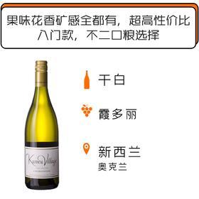 2018年库妙河村级霞多丽白葡萄酒  Kumeu River Village Chardonnay 2018