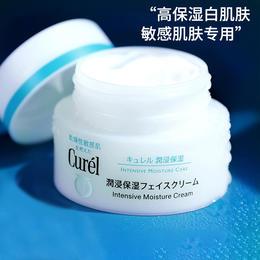 日本珂润保湿滋养乳霜/面霜40g 干燥敏感肌用