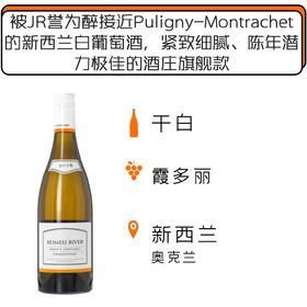 2018年库妙河马特霞多丽白葡萄酒  Kumeu River Maté's Vineyard Chardonnay 2018