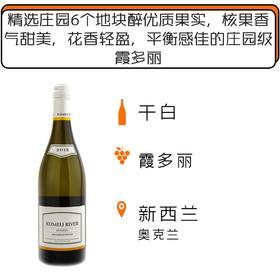 2018年库妙河庄园霞多丽白葡萄酒  Kumeu River Estate Chardonnay 2018