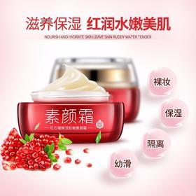 PDD-YMMZ201025新款一瓶红石榴素颜霜=BB霜+隔离+粉底风靡韩国素颜霜懒人面霜TZF