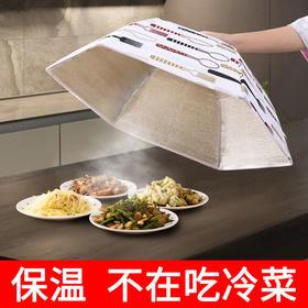PDD-LCSHG201025新款家用可折叠防尘保温不吃冷饭菜罩子TZF