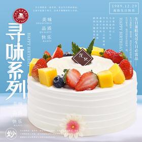 15cm 寻味系列千层蛋糕