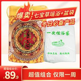 【组合推荐】七宝草神奇瑶浴粉+泡澡盆袋
