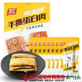 【珠三角包邮】双汇素食界手撕蛋白肉(五香风味)96g*2包/份 (次日到货)