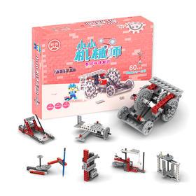 【为思礼】圣诞玩具丨小小机械师基础搭建套装 110块零件 60+种玩法 高性价比的STEAM教具 | 基础商品