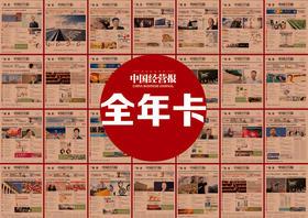 《中国经营报》全年订阅:商业财经类周报,每周一出版,对开48版,全国邮局上门投递服务。