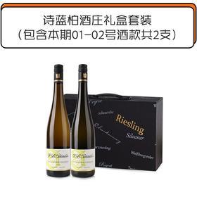 诗蓝柏酒庄礼盒套装(包含本期01-02号酒款共2支)
