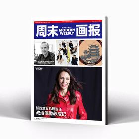 周末画报 商业财经时尚生活周刊2020年10月1141期