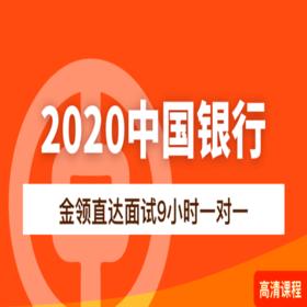 【2020年银行面试】金领直达面试9小时一对一(中行)