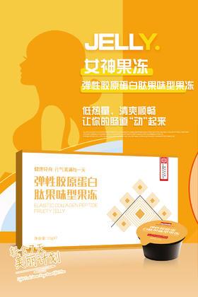 南京同仁堂-女神果冻 弹性胶原蛋白肽果味型果冻(7颗装)