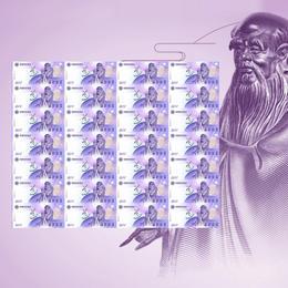【中国印钞】《道法自然》老子纪念券