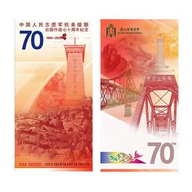 【全款预订】抗美援朝70周年纪念券