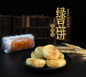 闽南泉州手工绿豆饼