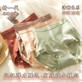 PDD-HXZZ201027新款韩版无痕收腹束身透气三角内裤TZF
