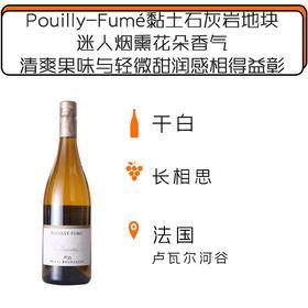 2018年亨利博卢瓦庄园波梅干白葡萄酒 Famille Bourgeois Pouilly-Fumé En Travertin Blanc 2018