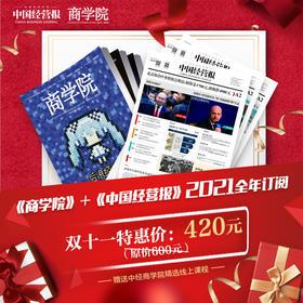 【双十一】7折订《商学院》+《中国经营报》全年!一次订阅,双倍拥有!