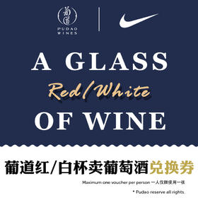 【test】葡道静安店杯卖酒一杯 A Glass of red/whie Wine, Jingan store